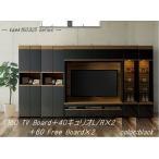 kamk160325シリーズ 360TVボードセット(160TV+40キュリオ左右選択可×2+60フリーボード×2)ブラック色  大型/壁面 //北欧/カフェ/風/OUTLET//