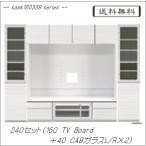 ◆フラットなデザイン!大型テレビボードシリーズ◆