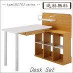 kamk160753シリーズ デスク+シェルフセット     机  つくえ 学習机  //北欧/カフェ/和/風/モダン/OUTLET/セール//