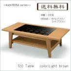 kazk16064シリーズ 120テーブル(幅1200mm)ライトブラウン色   リビング/センターテーブル   //北欧/カフェ/和/風/アジアン/OUTLET/モダン//