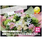 ショッピング記念 記念日 アレンジメント スペシャル 東京市場コンテスト特別賞フローリストが贈る