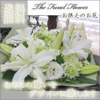 お供え お盆 お彼岸 花 供花 アレンジメント プレミアム 東京市場コンテスト特別賞フローリストが贈る