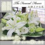 お供え お盆 お彼岸 花 供花 アレンジメント 15 東京市場コンテスト特別賞フローリストが贈る
