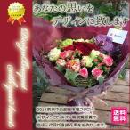 思いをデザインする 花束 スタンダード 東京市場コンテスト特別賞フローリストが贈る