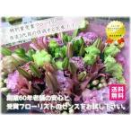 お見舞い 花 花束 スペシャル 東京市場コンテスト特別賞フローリストが贈る