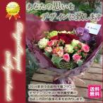 思いをデザインする 花束 プレミアム 東京市場コンテスト特別賞フローリストが贈る