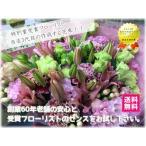 お見舞い 花 花束 プレミアム 東京市場コンテスト特別賞フローリストが贈る
