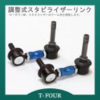 調整式スタビライザーリンク フロント マークX GRX120/GRX121/GRX130/GRX133