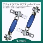 T-FOUR(ティーフォー) アジャスタブル リアアッパーアーム シビックタイプR EK9