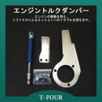 エンジントルクダンパー マークII等 JZX90/JZX100
