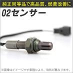 O2センサー デミオ DY3W/DY5W