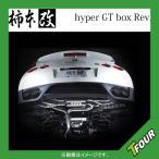 柿本改(KAKIMOTO) マフラー eKワゴン DBA-H82W hyper GT box Rev.