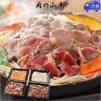 肉の山本 味付ジンギスカン・ホルモンセット ギフト お返し 内祝い 贈り物 焼肉 焼き肉 羊肉 ラム肉 豚肉 モツ 人気 北海道 お土産 おすすめ お取り寄せグルメ