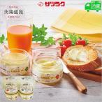 札幌酪農 バター セット お返しギフト お祝い返し 内祝い