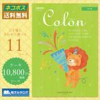 カタログギフト 出産祝い お返し 出産内祝いコロン 10800円 コースケーキ Colon お祝い 内祝 お返し ベビー ギフト