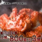 花蟹 - かに カニ 花咲蟹 800g×3尾 (ボイル冷凍) 北海道産 グルメ ギフト 贈り物 北海道 お取り寄せ