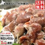 おうちごはん 味付ラムジンギスカン 1kg(塩味/ショルダー肉/通常切り) 肉 ラム肉 じんぎすかん おうち ギフト 人気 北海道 食品 グルメ お取り寄せ