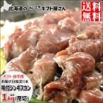 おうちごはん 味付ラムジンギスカン 1kg(塩味/ショルダー肉/厚切り) 肉 ラム肉 じんぎすかん おうち ギフト 人気 北海道 食品 グルメ お取り寄せ
