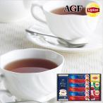 AGF&リプトン 珈琲・紅茶セット 手土産 ご挨拶 プチギフト お祝い返し 内祝い 引き出物 法要 供物
