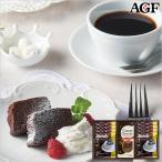 スイーツ 洋菓子 クーベルショコラ AGF ブレンディ コーヒー セット ギフト 手土産 ご挨拶 プチギフト 焼き菓子 詰め合わせ お祝い返し 内祝い 法要 供物