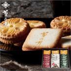 クッキー 菊乃井 焼き菓子 紅茶 詰合せ ギフト ラング 手土産 ご挨拶 プチギフト 洋菓子 スイーツ 人気 おすすめ お祝い返し 内祝い 引き出物 法要 供物