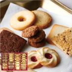 ラミ・デュ・ヴァン・エノ 焼き菓子 お祝い返し 内祝い 出産 祝 新築 結婚 婚礼 引き出物 法要 供物 贈り物 ギフト