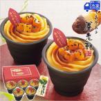 父の日 プレゼント 京都 養老軒 京の蜜芋ぱふぇ(5個) 父の日の贈り物 お父さんありがとう