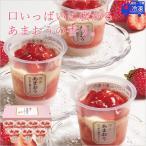 お歳暮 取り寄せ 博多あまおう たっぷり苺のアイス お祝い 返し 内祝 い 出産 快気 祝 新築 結婚 婚礼 引き出物 法要 贈り物 ギフト