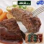 お取り寄せ グルメ ローストビーフの店鎌倉山 ハンバーグ 詰