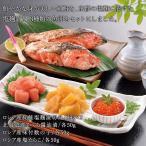 お歳暮 ギフト 海鮮 紅鮭塩麹漬と魚卵3種詰合せ 冬の贈り物 プレゼント