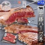 お歳暮 ギフト 肉 十勝ハーブ牛 サーロインステーキ用 400g 冬の贈り物 プレゼント