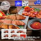 お歳暮 ギフト 魚 三國推奨 漁吉丸の銀聖切身+塩いくらセット 冬の贈り物 プレゼント