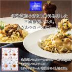 お歳暮 ギフト 麺類 三國推奨 北海道パスタソースギフト 冬の贈り物 プレゼント