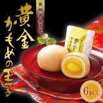 黄金かもめの玉子6個入 さいとう製菓 極上の栗 岩手県のお土産