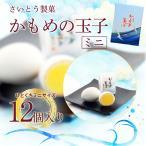 かもめの玉子ミニ 15個入 さいとう製菓  岩手の人気のお土産
