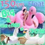 浮き輪 おしゃれ ラミンゴ スワン ペガサス 150cm ボート 大きい うきわ 面白 フロート 大人 子供 ビーチグッズ フロートボート ビーチグッズ 浮輪 送料無料