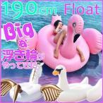 浮き輪 おしゃれ ラミンゴ スワン ペガサス 190cm ボート 大きい うきわ 面白 フロート 大人 子供 ビーチグッズ フロートボート ビーチグッズ 浮輪 送料無料