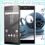 9H 強化ガラスフィルム 液晶 保護 フィルム Xperia z5 z4 z3 エクスペリアZ5 スマートフォン