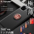iPhone11 ケース iPhone11Pro アイフォン11 ケース iPhone11ProMAX ケース リング付き スマホケースの画像