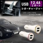 シガーソケットチャージャー シガーソケット 2連 USB 2ポート 充電器 12v/24v スマホ iPhone 車 車載充電器 白 タブレット スマートフォン 全機種対応 REMAX