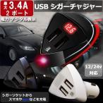 シガーソケット チャージャー 2連 USB 2ポート 12v/24v スマホ iPhone 車 車載 充電器 タブレット スマートフォン 急速 全機種対応 REMAX