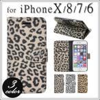 ショッピングヒョウ柄 iPhone8 ケース iPhone7 iPhone6s Plus ケース 手帳型 カバー 手帳 かわいい 豹柄 ヒョウ柄 アイフォン6 ケース アイフォン8 ケース