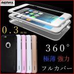 iPhone6s Plus ケース 全面保護 3点セット 最薄 アイフォン6 プラス ケース ハイブリッド 3in1 ガラスフィルム iPhoneケース