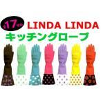 (在庫処分SALE★大特価) かわいいゴム手袋!LINDA LINDAキッチングローブ19種(雑貨)