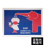 『DOP 清潔な子供の毎日』 レイモン・サヴィニャック(Raymond Savignac) のポスター サイズ50X70cm