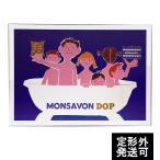 『MONSAVON DOP モンサヴォンの石鹸 』 レイモン・サヴィニャック(Raymond Savignac) のポスター サイズ50X70cm