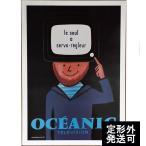 『OCEANIC オセアニックテレビ 』 レイモン・サヴィニャック(Raymond Savignac) のポスター サイズ50X70cm
