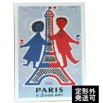 『PARIS a 2000 ans パリ ア ドゥミラン パリ2000年記念』 レイモン・サヴィニャック(Raymond Savignac) のポスター サイズ50X70cm