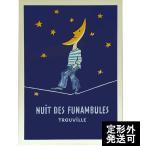 『NUIT DES FUNAMBULES 夜の綱渡り 1985年』 レイモン・サヴィニャック(Raymond Savignac) のポスター サイズ50X70cm