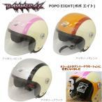 【ダムトラックス】 POPO 8 ポポエイト キッズ&レディースサイズ